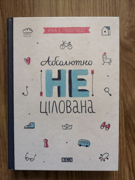 """Абсолютно нецілована"" Ніна Ґрьонтведт"
