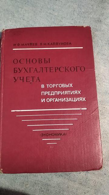 Мачнев И. Ф., Каплунова Л. М. Основы бухгалтерского учета.