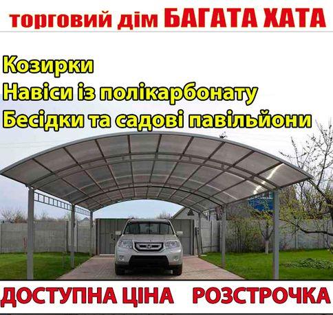 Навіс автомобільний Малин під ПОЛІКАРБОНАТ. навес