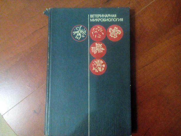 Учебник Ветеринарная микробиология