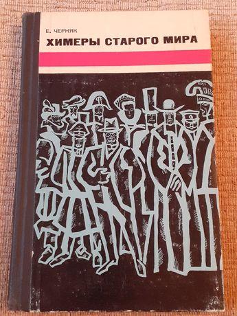 """Черняк Е. """"Химеры старого мира"""", 1970 г.и."""