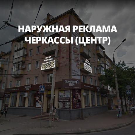 Наружная реклама в центре города ( Рядом с McDonald's и KFC)