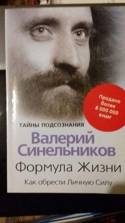 Валерий Синельников книги