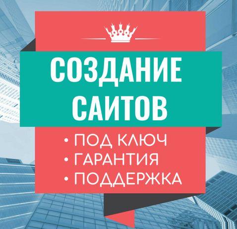 Недорого! Создание и продвижение сайтов/Разработка бюджетных сайтов