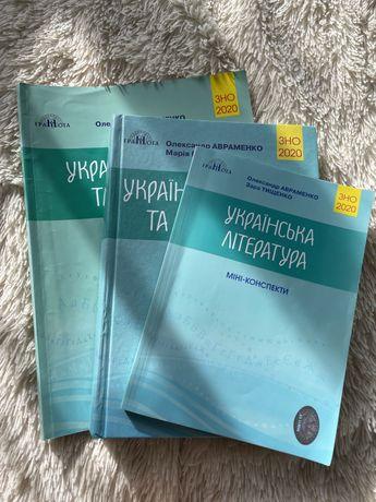 Українська мова та література О. Авраменко ЗНО 2020