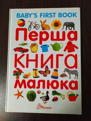 Книжка для малыша.