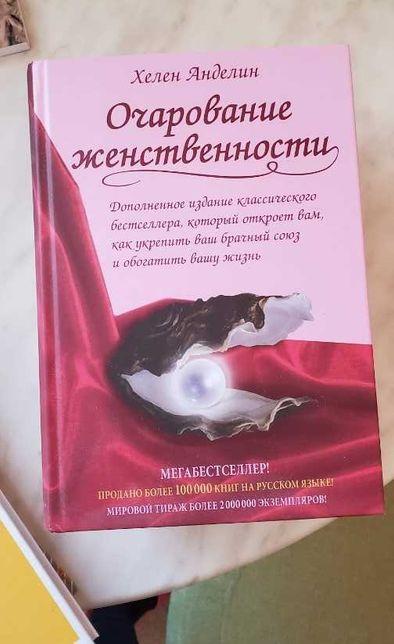 Психология книги