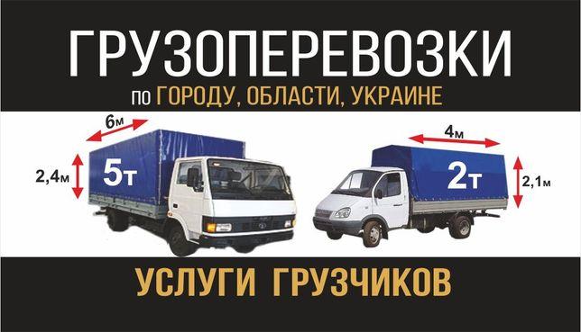 Грузоперевозки 5 т, 2 т, 6 м.Вывоз Мусора,Услуги Грузчиков