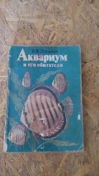 Книга - Аквариум.