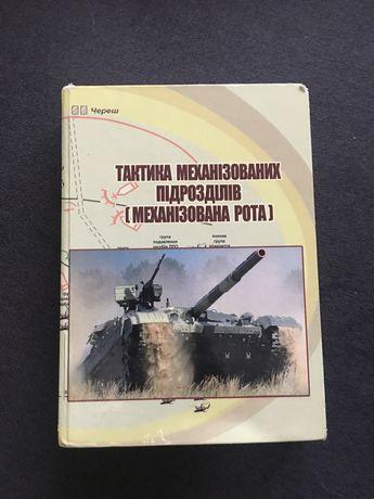 Книга «Тактика механізованих підрозділів (сеханізована рота)»