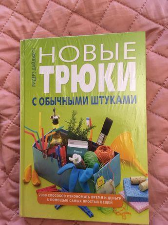 Книга з лайфхаками