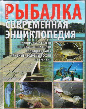 Рыбалка. Современная энциклопедия.
