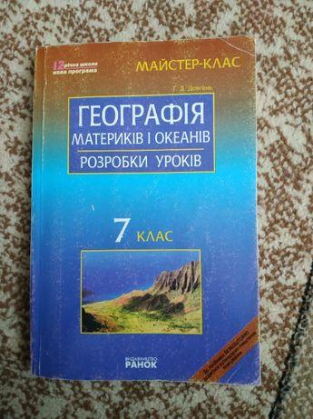 Географія материків і океанів, Розробки уроків, 7 клас, Довгань 2007р.