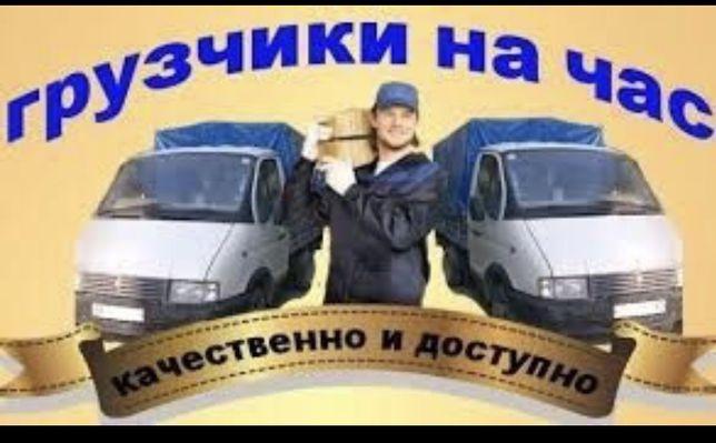 Услуги грузчиков недорого