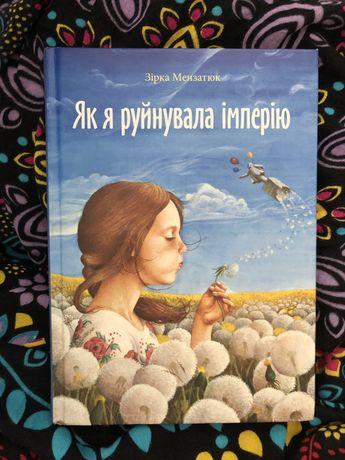 Зірка Мензатюк. «Як я руйнувала імперію»
