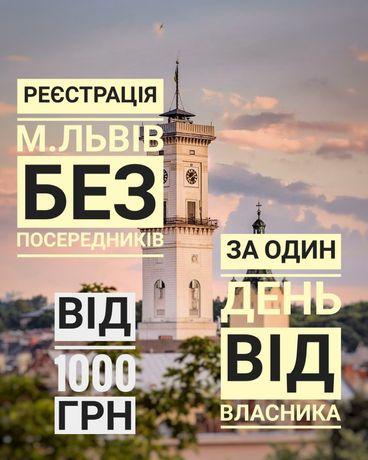 Реєстрація у м.ЛЬВІВ за ОДИН ДЕНЬ  Регистрация, прописка г. ЛЬВОВ