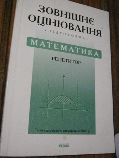 """Книга """"Зовнішнє незалежне оцінювання математика"""" 2007 р підготовка"""