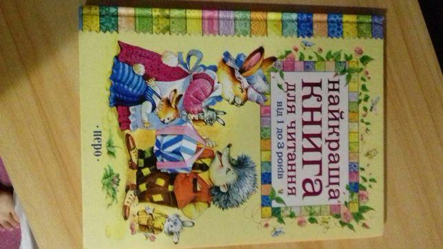 Детские книги / Дитячі книжки