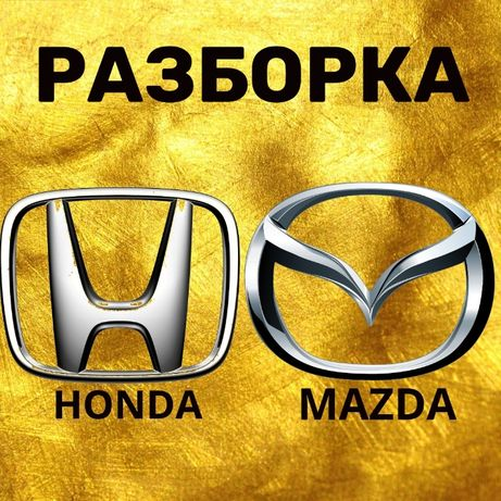 Разборка Запчасти Mazda 3 BK Mazda 6 GG GH Honda Accord 7 8 CIVIC 5