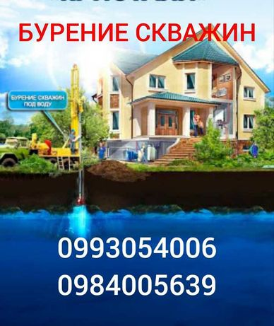 Бурение скважин на воду Покровск, Доброполье, Дружковка, Белицкое.