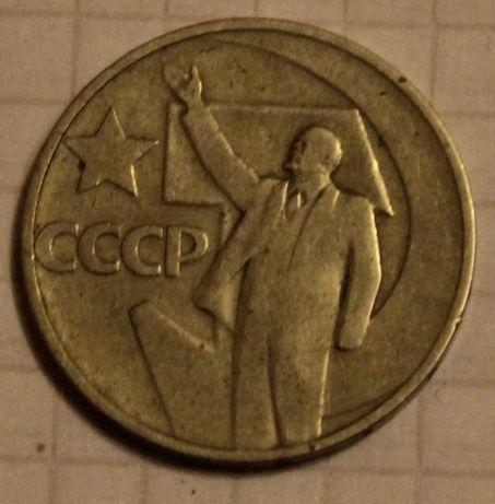50 копеек 1967 года 50 лет Советской власти, только предоплата