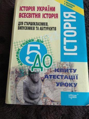 Історія України Всесвітня історія до іспиту, атестації, уроку