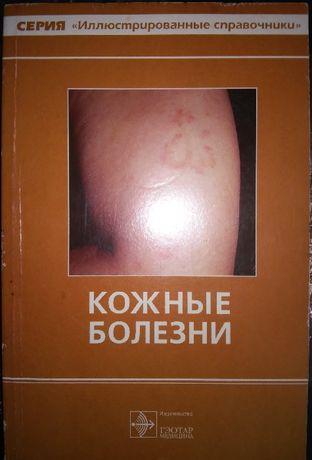 Кожные болезни Атлас 1998 года