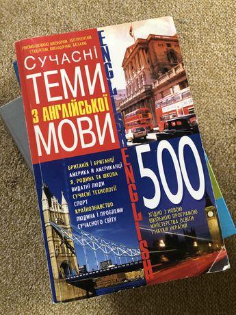 Книга з англійськоі мови