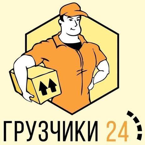 Грузчики 100 грн/час Перевозка Пианино Грузоперевозки
