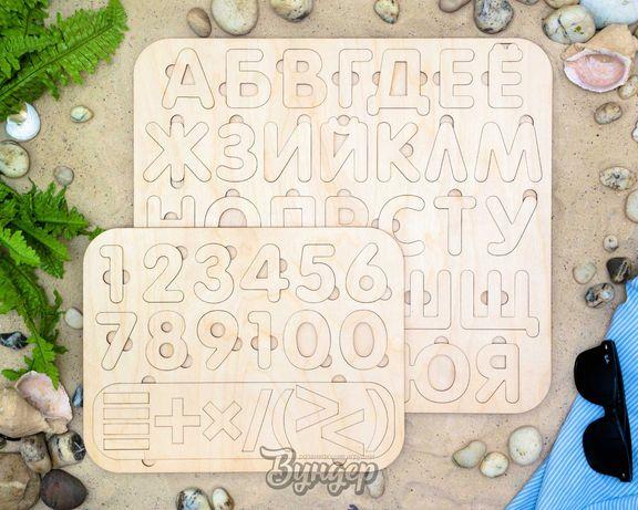 Деревянная азбука и цифры