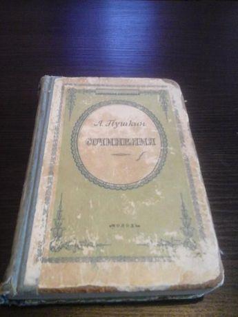 Пушкин А.С., Сочинения (1955)