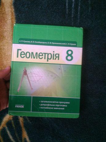 Геометрія 8 клас, А.П. Єршова