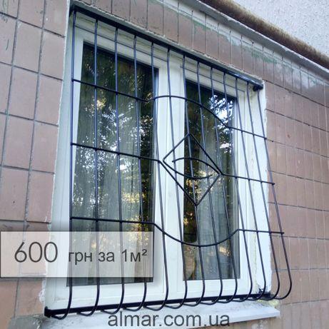 Решетки на окна, балконы. Изготовление и установка от 700грн.