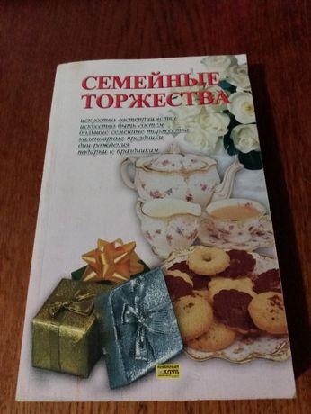 Книга Семейные торжества
