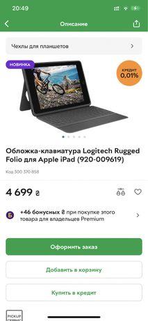 Logitech Rugged Folio for Apple Ipad 7th 8th generation Айпад чехол