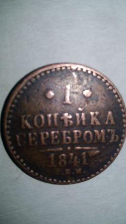 1 копейка 1841 год серебром+3 копейка 1840 год медь