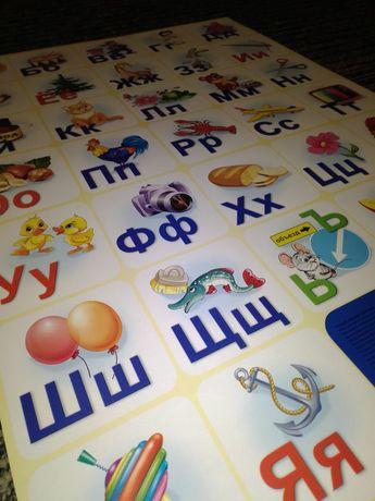 Плакат картонный алфавит