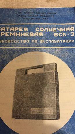 Продам батарею солнечную кремниевую БСК-3