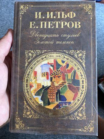 Ильф Петров, двенадцать стульев, золотой теленок