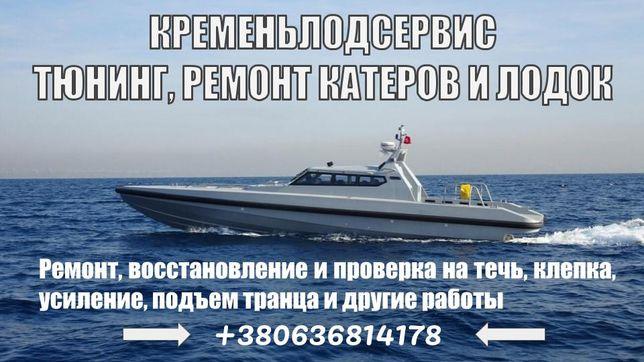 Ремонт, восстановление, тюнинг, лодок и катеров