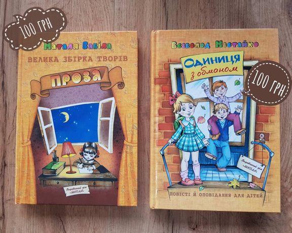 Книги Н.Забіла та В.Нестайко