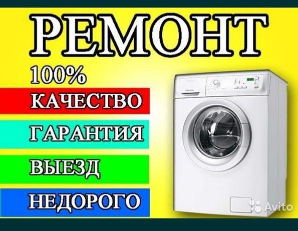 Ремонт стиральных машин, сантехника