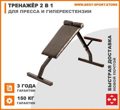 Универсальная скамейка для гиперэкстензии и пресса складная компактная