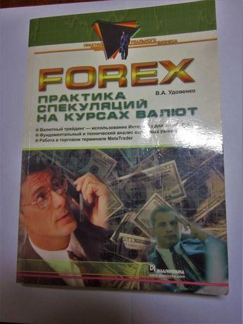 Удовенко FOREX: Практика спекуляций на курсах валют
