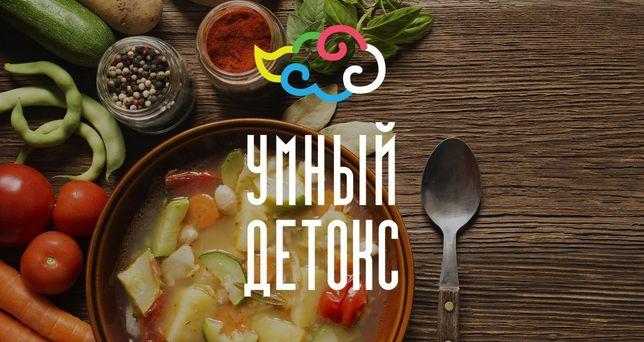 Умный детокс Валентина Ивушкина