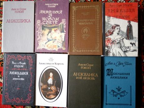 Анжеліка (8 книг)