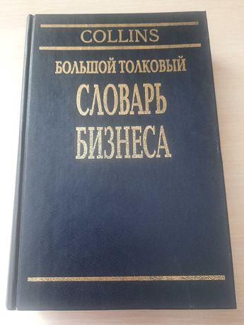 Большой словарь бизнеса