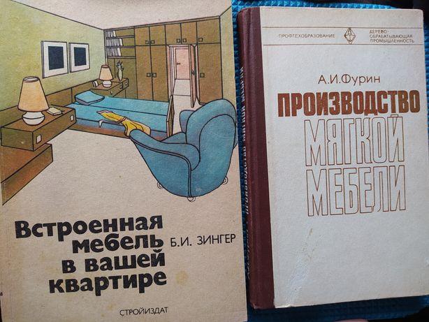 книга встроенная мебель в квартире