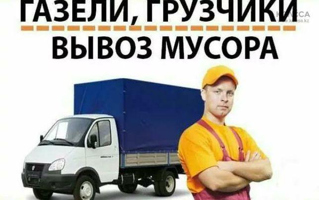 Вывоз мусора грузоперевозки мусор строительный бытовой