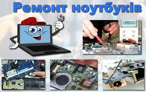 Ремонт комп'ютерів та ноутбуків
